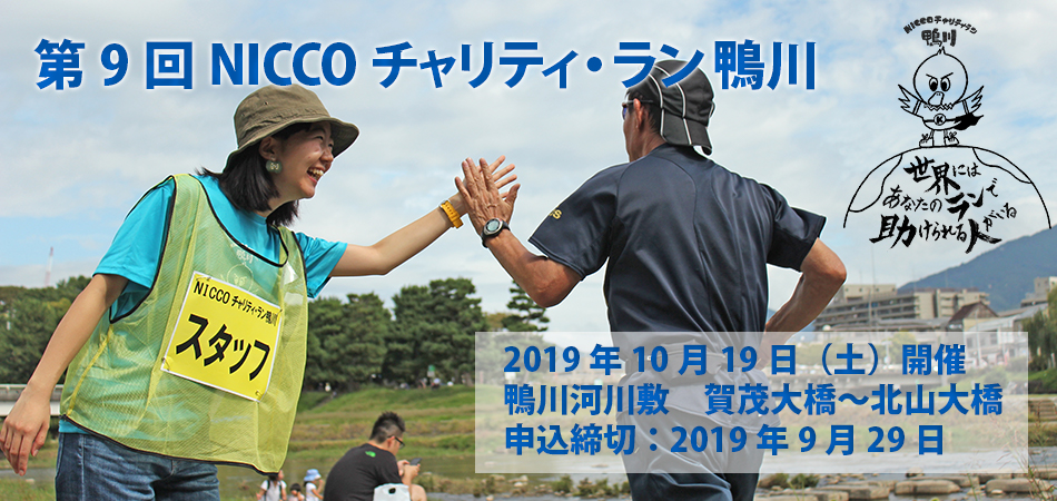 https://kyoto-nicco.org/charity_run/